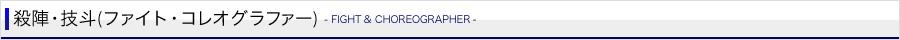 殺陣・技斗(ファイト・コレオグラファー) - FIGHT & CHOREOGRAPHER -