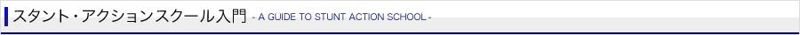 スタント・アクションスクール入門 - A GUIDE TO STUNT ACTION SCHOOL -