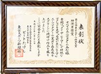 北野武さん主催「第24回東京スポーツ映画大賞授賞式」「助演男優賞」を受賞