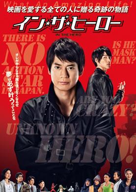 劇場映画「イン・ザ・ヒーロー」(2014年公開)
